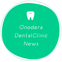 OnoderaDentalClinicNews